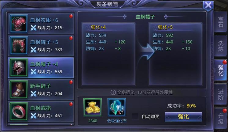 装备强化-1.png