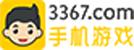 3367手机游戏